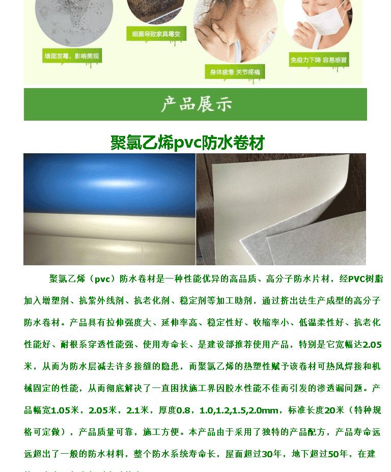 pvc夹筋内增强耐根穿刺防水卷材